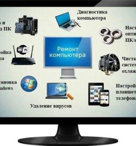 установка Windows,macos,linux,ремонт,настройка
