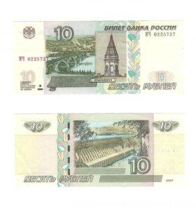 10 рублей бумажной купюрой
