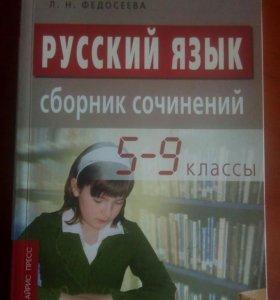 Сборник сочинений по русскому языку 5-9 классы