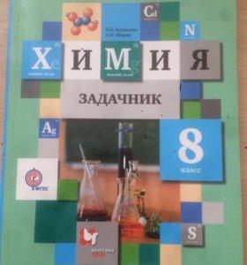 Задачник по химии, 8 класс( Кузнецова)