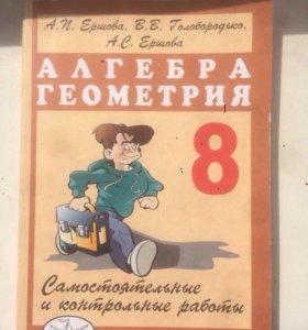 Ершова 8 класс
