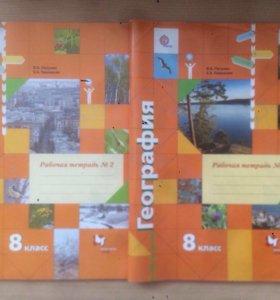 Рабочие тетради по географии, 8 класс