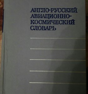 Словарь авиационно-космический англо-русский