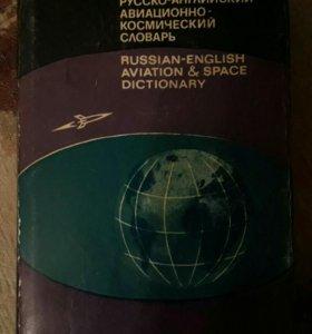 Словарь авиационно-космический русско-английский