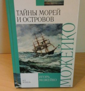 И.Можейко Тайны морей и островов.