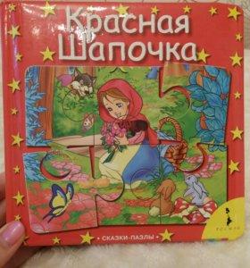 Книга пазлы Красная шапочка.яркая.твертый переплет