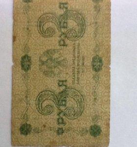 3 рубля 1918 г