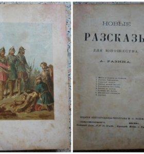 Новые рассказы для юношества. изд.Вольф. 1873 г.
