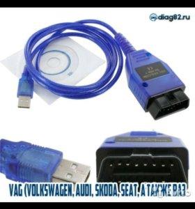 Продам кабель vag com 409.1