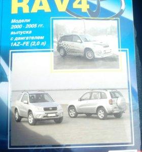 Книга RAV4