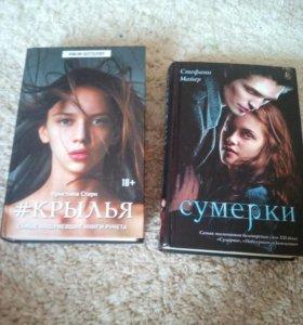 Книги , сумерки и крылья