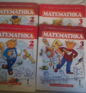 Книги по математики 2-3 класс