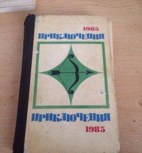 Книга приключений, старое издание
