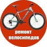 Ремонт Велосипедов обычных и скоростных
