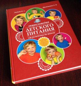 Энциклопедия Детское питание