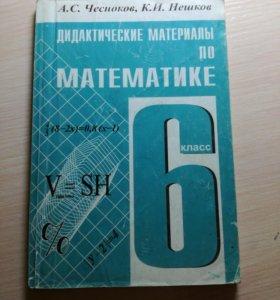Дидактические материалы по математике за 6 класс