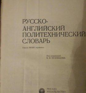 Словарь политехнический русско-английский