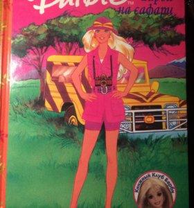 Книги про Барби