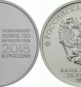 25 рублей футболу