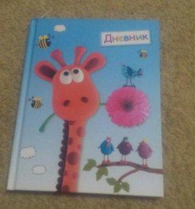 Новый дневник
