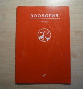 Зоология учебник