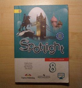Учебник Английский язык Spotlight 8 класс