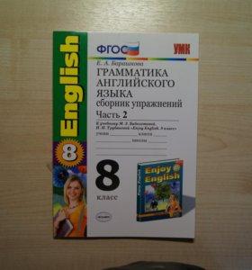 Английский язык 8 класс Грамматика Часть 2