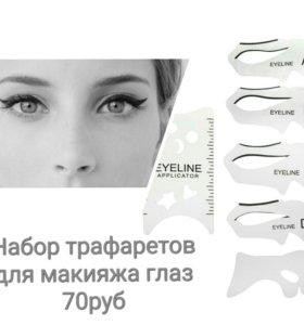 Набор трафаретов для макияжа