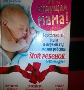Книга Будущей Мамы