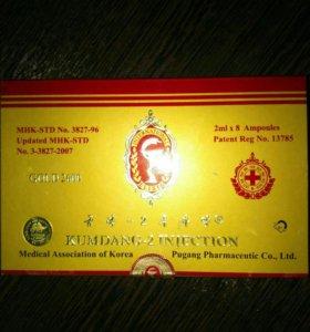 Кымдан 2