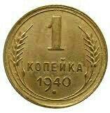 СССР 1к-40