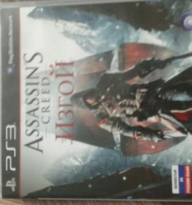 ASSASSINS CREED:ИЗГОЙ на PS3