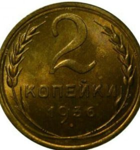 СССР 2-36