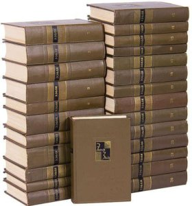 Собрание сочинений Эмиль Золя в 26-ти томах 1960