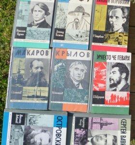 Книги из серии жзл из коллекции