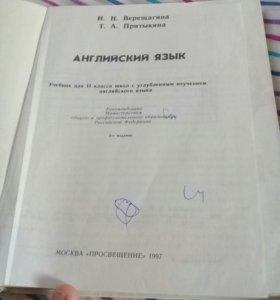 "Книга ""English"" 2 класс"