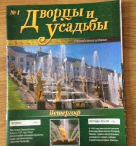 """Коллекция """"Дворцы и усадьбы"""" 165 номеров"""
