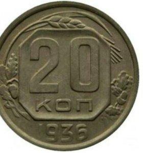СССР 20-36