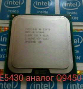 E5430 аналог Q9450 s775
