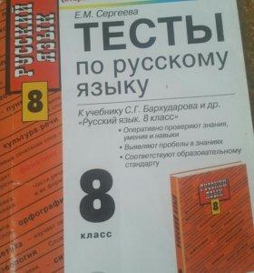 Книга, тесты по русскому языку