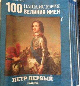 """Коллекция """"Наша история 100 великих имён"""""""