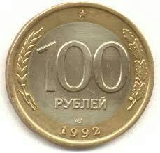 Россия 100 - 92