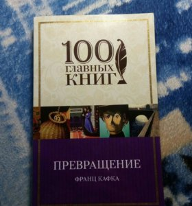 Книга с рассказами Кафки
