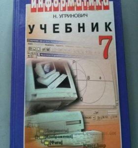 Информатика Угринович 7 класс