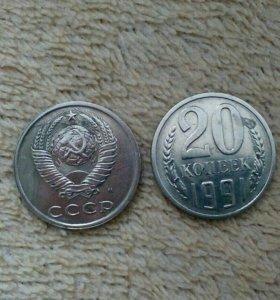 Продам монеты советские 20 копеек 1991 года