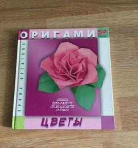 Книга по оригами