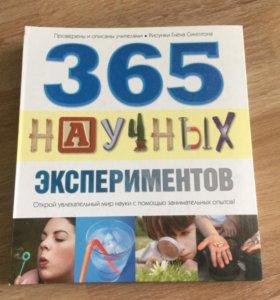 Книга для детей (8-14 лет)