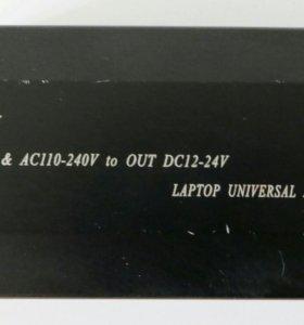 Зарядное устройство для ноутбука,универсальное