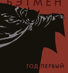 Книга-комикс Бэтмен. Год первый