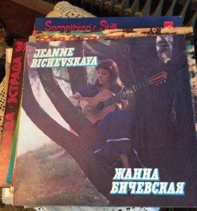 Пластинка Ж.Бичевская
